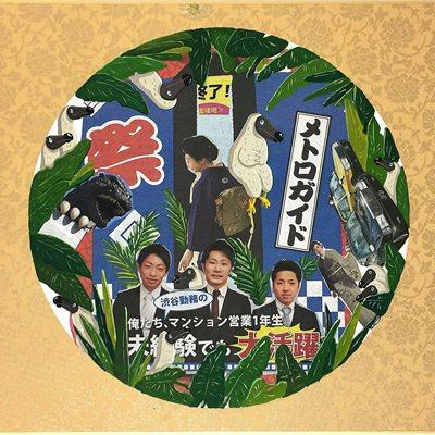 [A0174-0098] Dodo in Tokyo drawing II