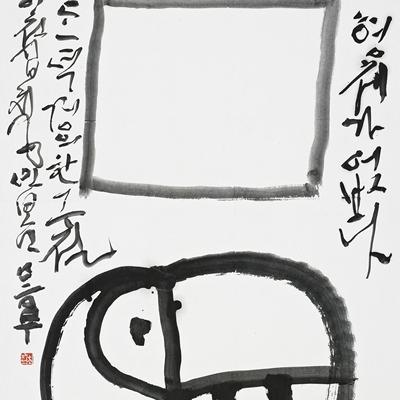 [A0515-0006] 대상무형(大象無形)-큰 형상은 형체가 없다.