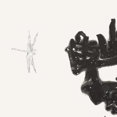 [A0515-0016] 몽원(夢園) no.16