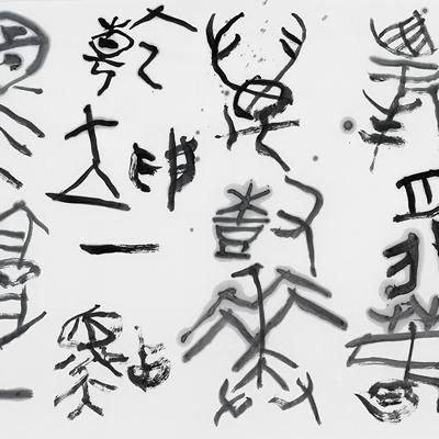 [A0515-0028] 우연욕서(偶然欲書)-鄭昌胄 詩(문득 쓰고 싶은 생각이 들다-정창주 시)