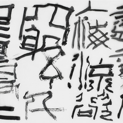 [A0515-0031] 우연욕서(偶然欲書)-王之渙 詩(문득 쓰고 싶은 생각이 들다-왕지환 시)
