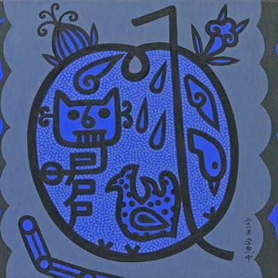 [A0584-0069] 푸른문자속의 세계