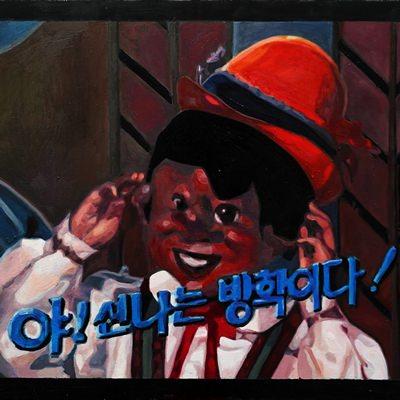 [A0815-0063] 스타즈온 아이스쇼 '82