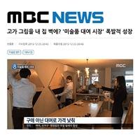MBC 8 뉴스데스크